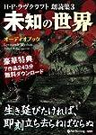 [オーディオブックCD] H・P・ラヴクラフト 朗読集3 「未知の世界」 (<CD>)