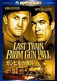 ガンヒルの決斗[DVD]