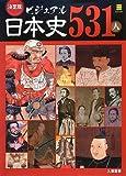 決定版 ビジュアル日本史531人
