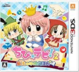 Chibi Devi! 2 Maho no Yume Ehon for Nintendo 3DS Japanese System Only by ALCHEMIST [並行輸入品]