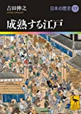 成熟する江戸 日本の歴史17 (講談社学術文庫)
