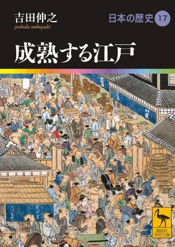 成熟する江戸 日本の歴史17 (講談社学術文庫)の詳細を見る