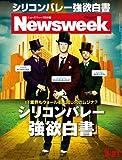 Newsweek (ニューズウィーク日本版) 2012年 3/21号 [雑誌]