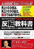 売上100倍にするネットの教科書「反転授業」成功するWEBの学校 ペンシルアカデミー: 通販・ダイレクトマーケティングならPencilAcademy! 売上があがるウェブマーケティングシリーズ