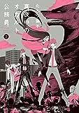 真夜中のオカルト公務員 第2巻 (あすかコミックスDX)