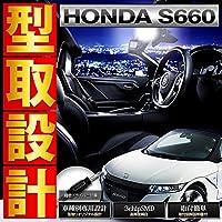 【シェアスタイル】S660 LEDルームランプ HONDA 完全型取り設計 超豪華 LED ルームランプ セット 3chip SMD S660専用設計 【専用ドライバー付】