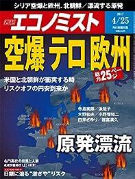 週刊エコノミスト 2017年04月25日号の書影