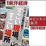 ニッポン企業の底力! すごい現場、すごい場所(週刊東洋経済eビジネス新書No.074)