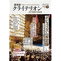 表現者クライテリオン 2018年09号[雑誌]