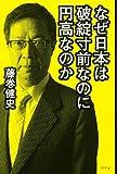 「なぜ日本は破綻寸前なのに円高なのか」藤巻 健史