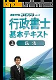 2020行政書士合格講座テキスト 2 民法 ◇新民法に対応済み◇