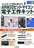 ARM32ビット・マイコン 電子工作キット(トライアルシリーズ): ブレッド・ボードで気軽に始めよう!
