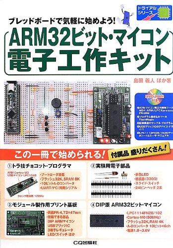 ARM32ビット・マイコン 電子工作キット(トライアルシリー...