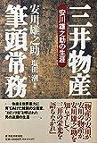 三井物産筆頭常務 安川雄之助の生涯