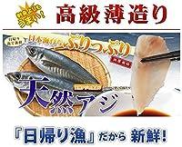 天然 アジの薄造り1~2人前90g×3皿 島根大田鮮魚市場 ほのかに甘い口当たり 刺身よりも旨い高級薄造りだから味わえる旨味 日帰り漁のうまみをご堪能ください