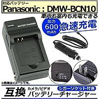 AP カメラ/ビデオ 互換 バッテリーチャージャー シガーソケット付き パナソニック DMW-BCN10 急速充電 AP-UJ0046-PSBCN10-SG