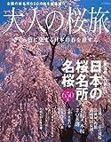 大人の桜旅 2011—一度は見に行きたい日本の桜名所&名桜650景 さくら色に染まる日本の春を旅する (NEWS mook)