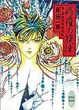 修羅の旋律 新・霊感探偵倶楽部(5) (講談社X文庫ホワイトハート)