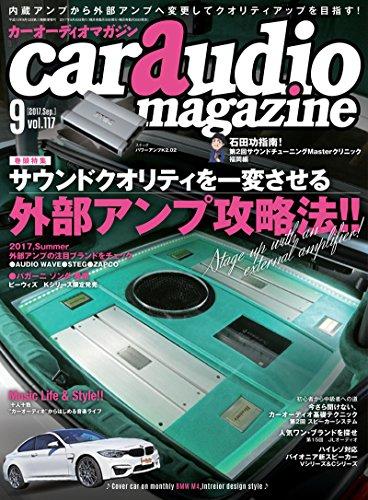 car audio magazine 2017年9月号[雑誌] (かーオーディオマガジン)