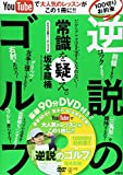 DVD付 YouTubeで大人気レッスンがこの一冊に!! 100切りお約束 逆説のゴルフ(書籍/雑誌)