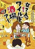 女2人の東京ワイルド酒場ツアー☆ / カツヤマケイコ のシリーズ情報を見る