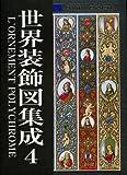 世界装飾図集成 (4)