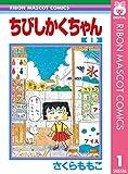 ちびしかくちゃん 1 (りぼんマスコットコミックスDIGITAL)