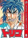 トリコ カラー版 8 (ジャンプコミックスDIGITAL)