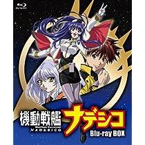 機動戦艦ナデシコBlu-ray BOX (アンコールプレス版)