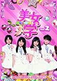 美女学 Vol.2 スマイレージメジャーデビューへの道 [DVD]