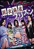 脱衣麻雀プリズン [DVD]
