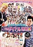 サンドウィッチマンのご当地アイドル発掘団 VOL.7 群馬&夏祭り!編[DVD]