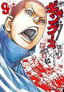 ギャングース(9) (モーニングコミックス)