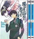 魔法科高校の劣等生 九校戦編 コミック 1-3巻セット (Gファンタジーコミックススーパー)