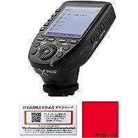 日本正規代理店 Godox Xpro-S フラッシュトリガー SONY対応 [クロス 日本語説明書 セット]