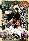 鬼灯の冷徹 六 (モーニングコミックス)