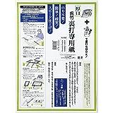 呉竹 裏打専用紙半紙・厚口LA18-14