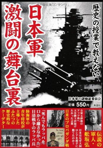 歴史の授業で教えない 日本軍激闘の舞台裏の詳細を見る