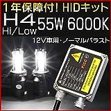 12 V 車 用 1年 保証 H4 Hi / Low スライド 式 HID キット 55 W 6000 K