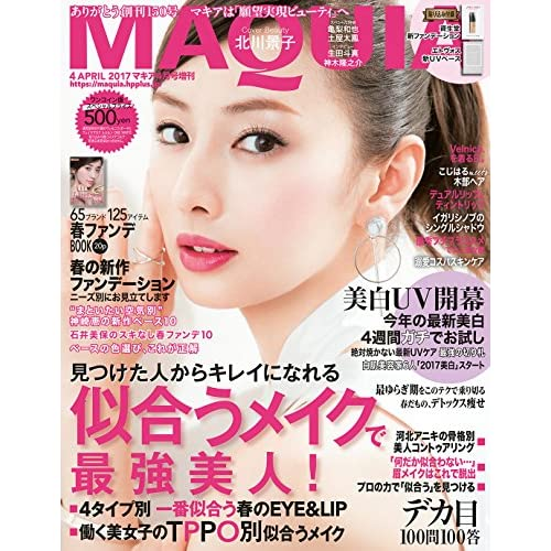 ワンコイン版MAQUIA4月号 (MAQUIA増刊)