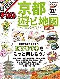 まっぷる 京都 遊ビ地図 mini (まっぷるマガジン)