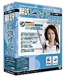 翻訳ピカイチ 2011 plus アカデミック版 for Macintosh