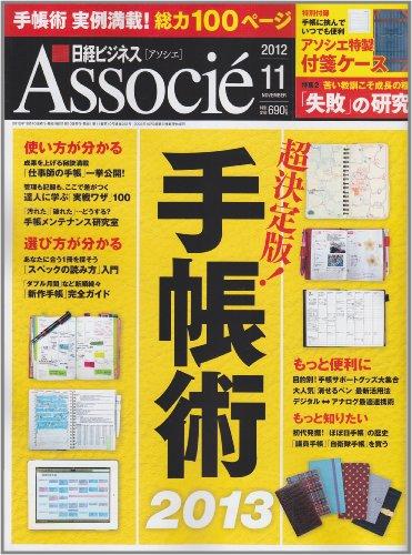 日経ビジネス Associe (アソシエ) 2012年 11月号 [雑誌]の詳細を見る