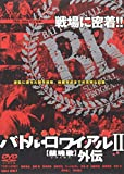 バトル・ロワイアル II 鎮魂歌(レクイエム)外伝[DVD]