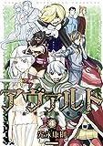 アヴァルト(4) (シリウスコミックス)