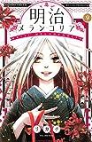 明治メランコリア(9) (BE・LOVEコミックス)