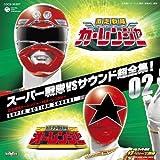 スーパー戦隊VSサウンド超全集!02 激走戦隊カーレンジャーVSオーレンジャー