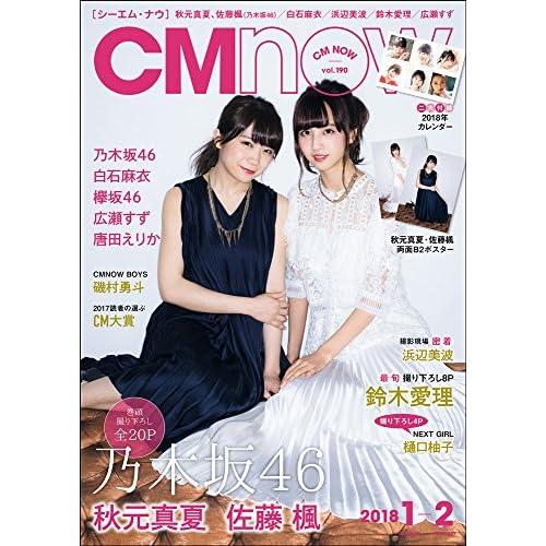 CM NOW (シーエム・ナウ) 2018年 1月号