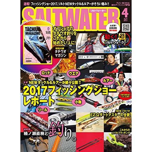 SALT WATER(ソルトウォーター) 2017年 04 月号 [雑誌]