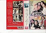 Days Vol.3 [VHS]